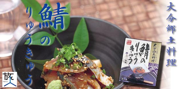大分郷土料理りゅうきゅうセット